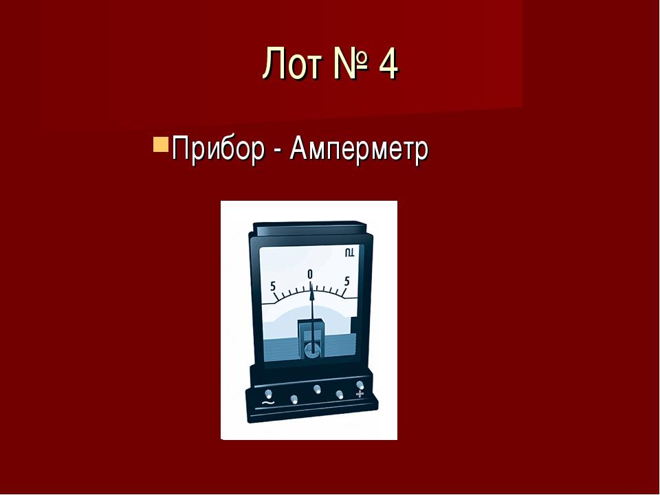 Лот № 4 Прибор - Амперметр