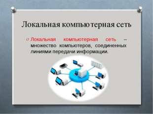 Локальная компьютерная сеть Локальная компьютерная сеть – множество компьютер