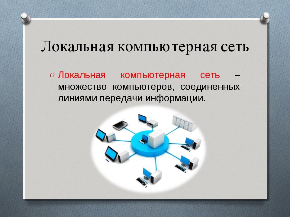 Локальная компьютерная сеть Локальная компьютерная сеть – множество компьютер...