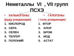 Неметаллы VI , VII групп ПСХЭ ХАЛЬКОГЕНЫ (руду рождающие) КИСЛОРОД СЕРА СЕЛЕН
