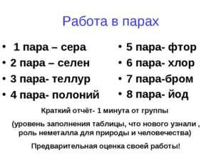 Работа в парах 1 пара – сера 2 пара – селен 3 пара- теллур 4 пара- полоний 5