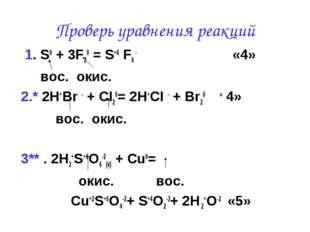 Проверь уравнения реакций 1. S0 + 3F20 = S+6 F6 - «4» вос. окис. 2.* 2H+Br -