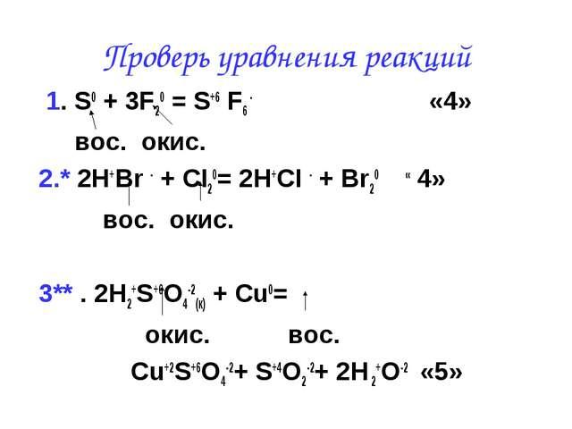 Проверь уравнения реакций 1. S0 + 3F20 = S+6 F6 - «4» вос. окис. 2.* 2H+Br -...
