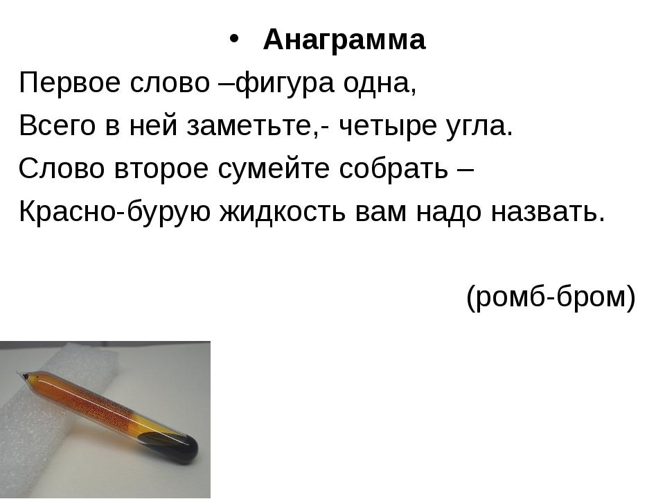 Анаграмма Первое слово –фигура одна, Всего в ней заметьте,- четыре угла. Слов...