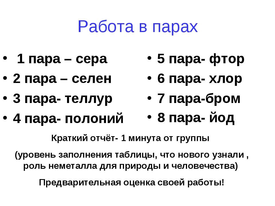 Работа в парах 1 пара – сера 2 пара – селен 3 пара- теллур 4 пара- полоний 5...