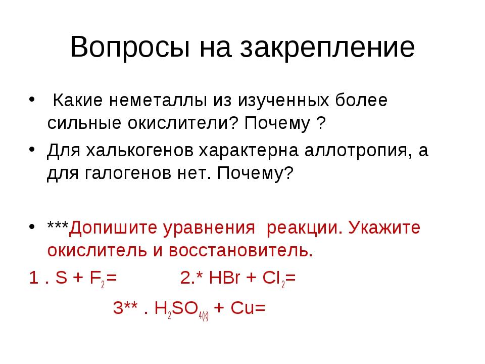 Вопросы на закрепление Какие неметаллы из изученных более сильные окислители?...