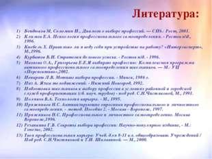 Литература: Бендюков М, Соломин И., Диалоги о выборе профессий. — СП6.: Рост,