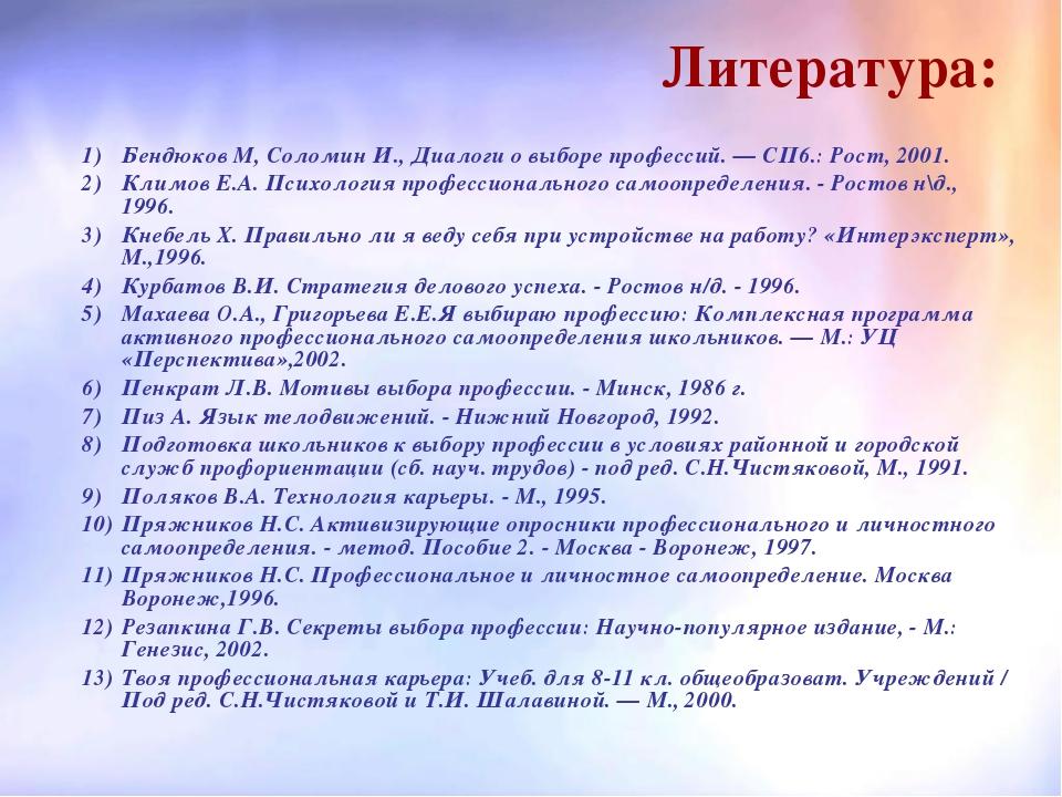 Литература: Бендюков М, Соломин И., Диалоги о выборе профессий. — СП6.: Рост,...