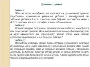 Домашнее задание: Задача 1 Одна из форм шизофрении наследуется как рецессивн