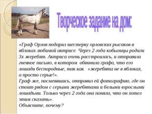 «Граф Орлов подарил шестерку орловских рысаков в яблоках любимой актрисе. Чер