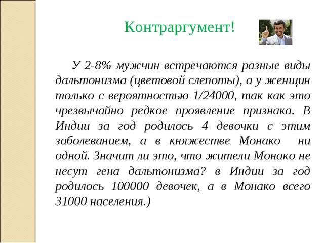 У 2-8% мужчин встречаются разные виды дальтонизма (цветовой слепоты), а у жен...