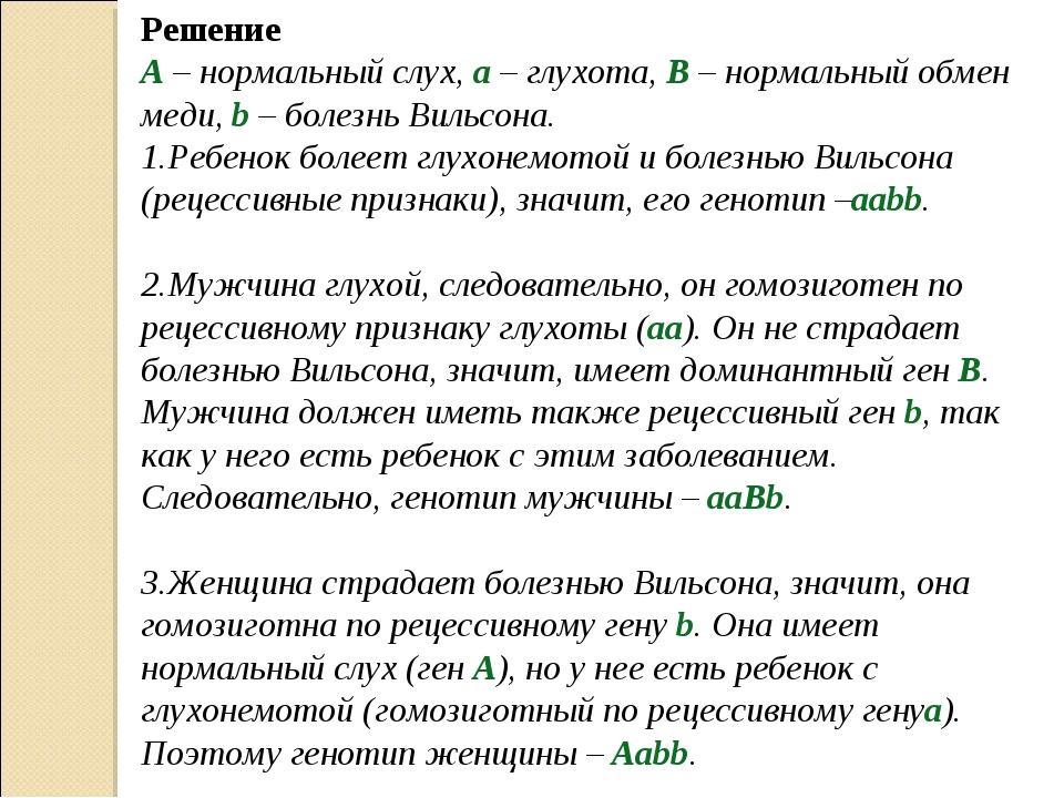 Решение А– нормальный слух,а– глухота,В– нормальный обмен меди,b– боле...