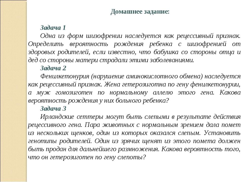 Домашнее задание: Задача 1 Одна из форм шизофрении наследуется как рецессивн...