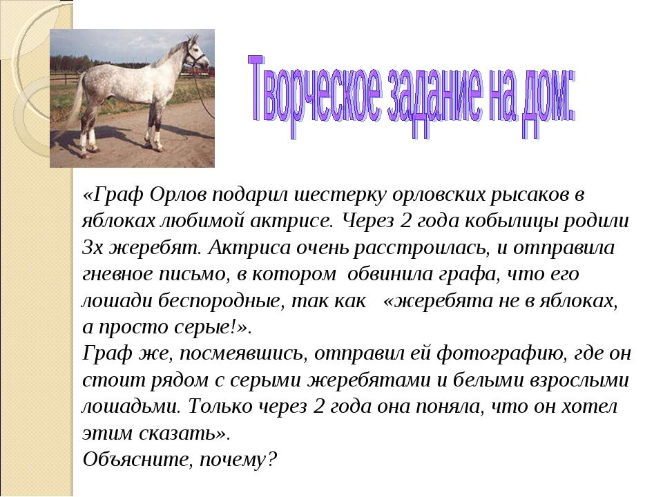 «Граф Орлов подарил шестерку орловских рысаков в яблоках любимой актрисе. Чер...