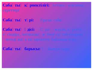 Сабақтың көрнектілігі: Астана қаласының суреттері Сабақтың түрі:Аралас сабақ