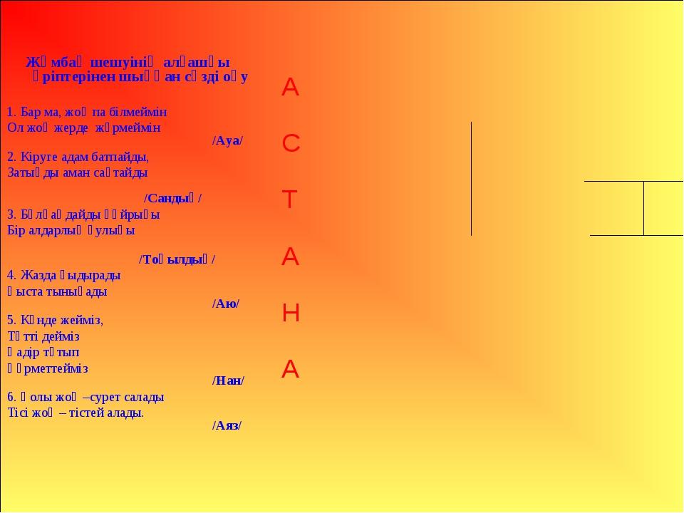 Жұмбақ шешуінің алғашқы әріптерінен шыққан сөзді оқу 1. Бар ма, жоқ па білме...