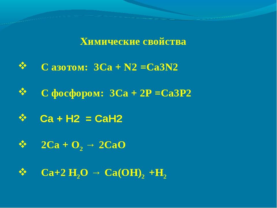 Химические свойства С азотом: 3Ca + N2=Ca3N2 С фосфором: 3Ca + 2P=Ca3P2 C...