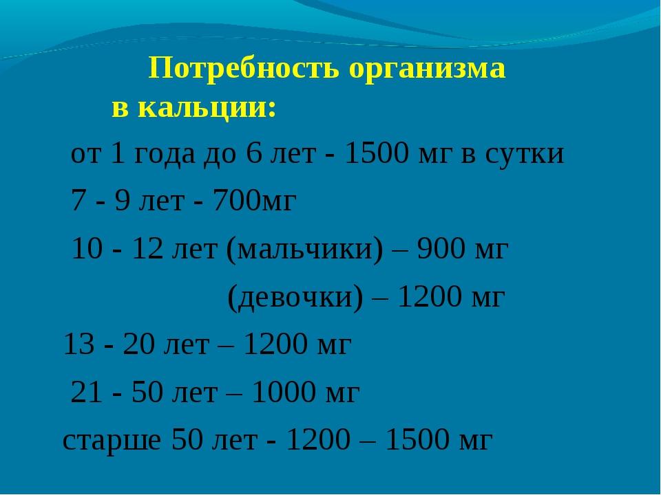 Потребность организма в кальции: от 1 года до 6 лет - 1500 мг в сутки 7 - 9...