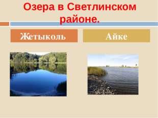 Озера в Светлинском районе. Жетыколь Айке