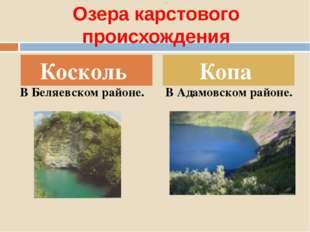 Озера карстового происхождения В Беляевском районе. В Адамовском районе. Коск