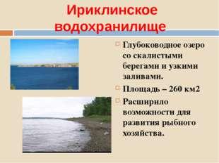 Ириклинское водохранилище Глубоководное озеро со скалистыми берегами и узкими