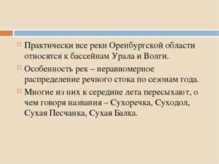 Практически все реки Оренбургской области относятся к бассейнам Урала и Волги