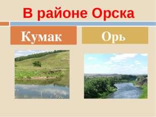 В районе Орска Кумак Орь