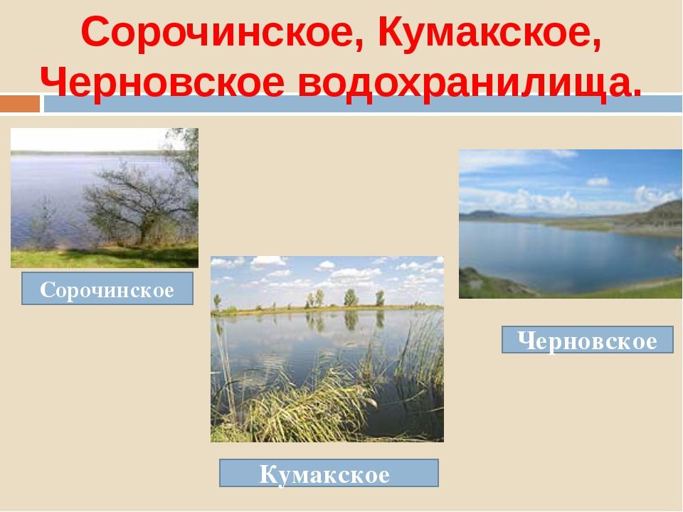 Сорочинское, Кумакское, Черновское водохранилища. Кумакское Сорочинское Черно...