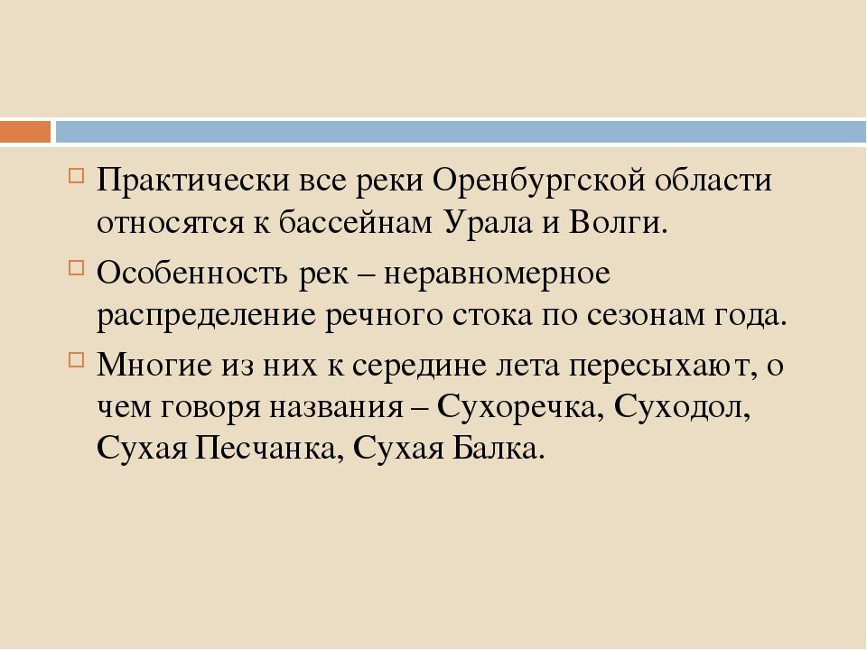 Практически все реки Оренбургской области относятся к бассейнам Урала и Волги...