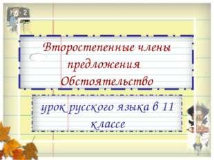 Второстепенные члены предложения Обстоятельство урок русского языка в 11 классе