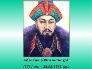 Абылай (Әбілмансұр) (1711 ж. – 23.05.1781 ж.)