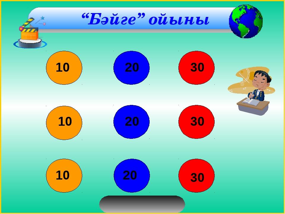 """""""Бәйге"""" ойыны 10 10 10 20 20 20 30 30 30"""