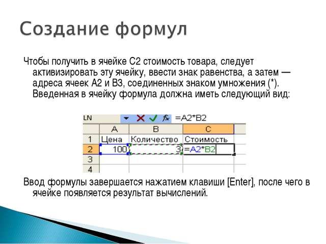Чтобы получить в ячейке С2 стоимость товара, следует активизировать эту ячейк...