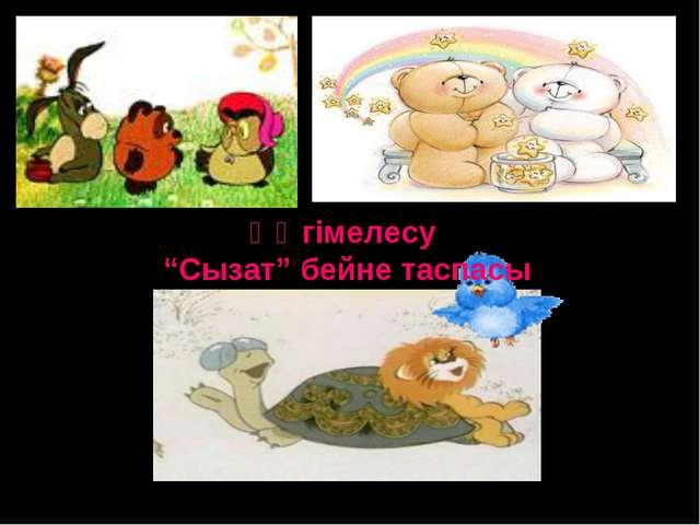 """Әңгімелесу """"Сызат"""" бейне таспасы"""