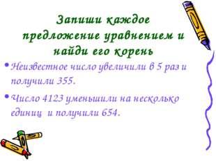 Запиши каждое предложение уравнением и найди его корень Неизвестное число уве