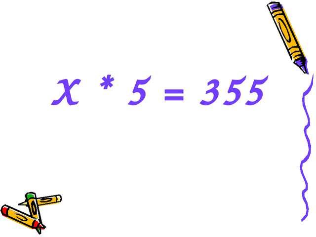 Х * 5 = 355