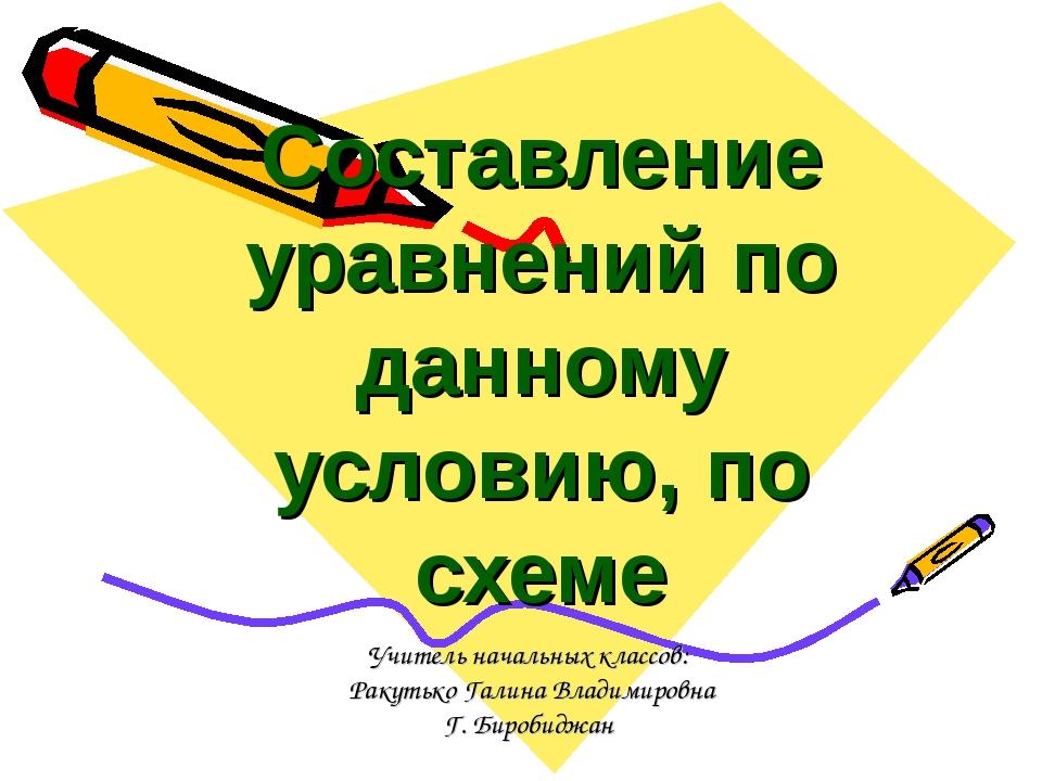 Составление уравнений по данному условию, по схеме Учитель начальных классов:...