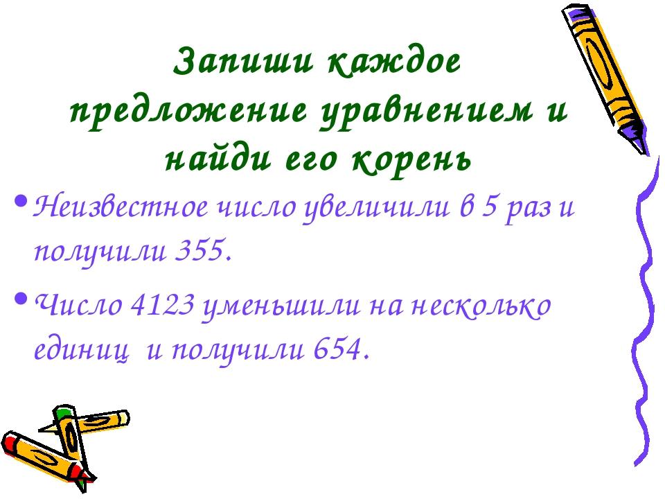 Запиши каждое предложение уравнением и найди его корень Неизвестное число уве...