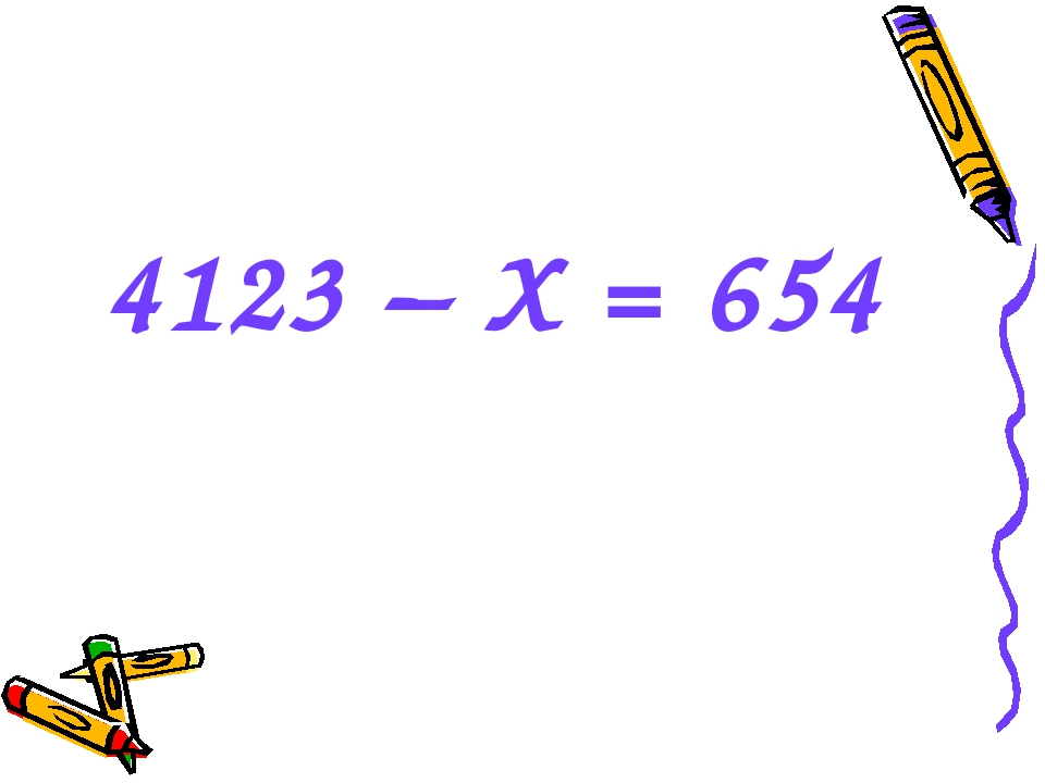 4123 – Х = 654