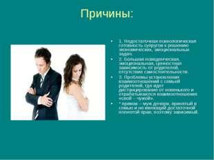 Причины: 1. Недостаточная психологическая готовность супругов к решению эконо