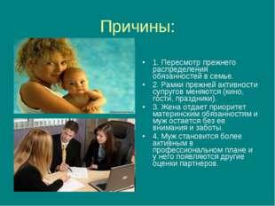 Причины: 1. Пересмотр прежнего распределения обязанностей в семье. 2. Рамки п