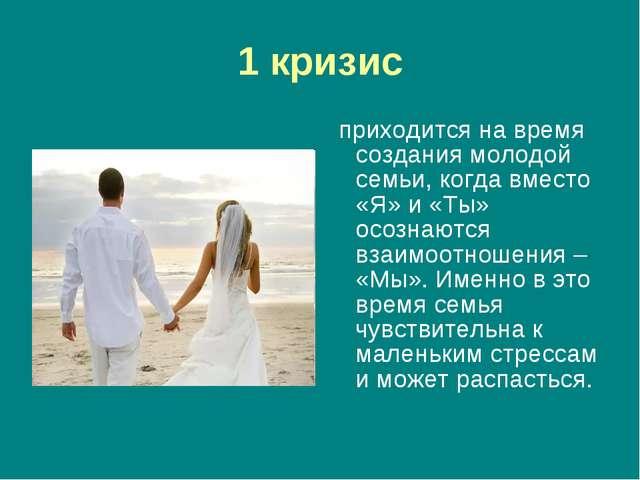 1 кризис приходится на время создания молодой семьи, когда вместо «Я» и «Ты»...