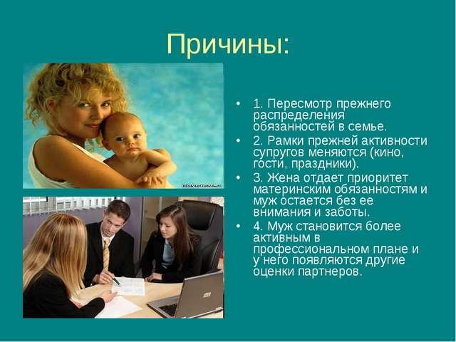 Причины: 1. Пересмотр прежнего распределения обязанностей в семье. 2. Рамки п...