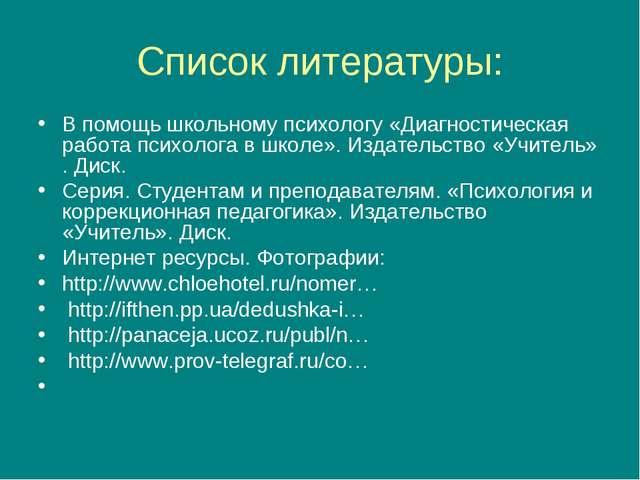 Список литературы: В помощь школьному психологу «Диагностическая работа психо...