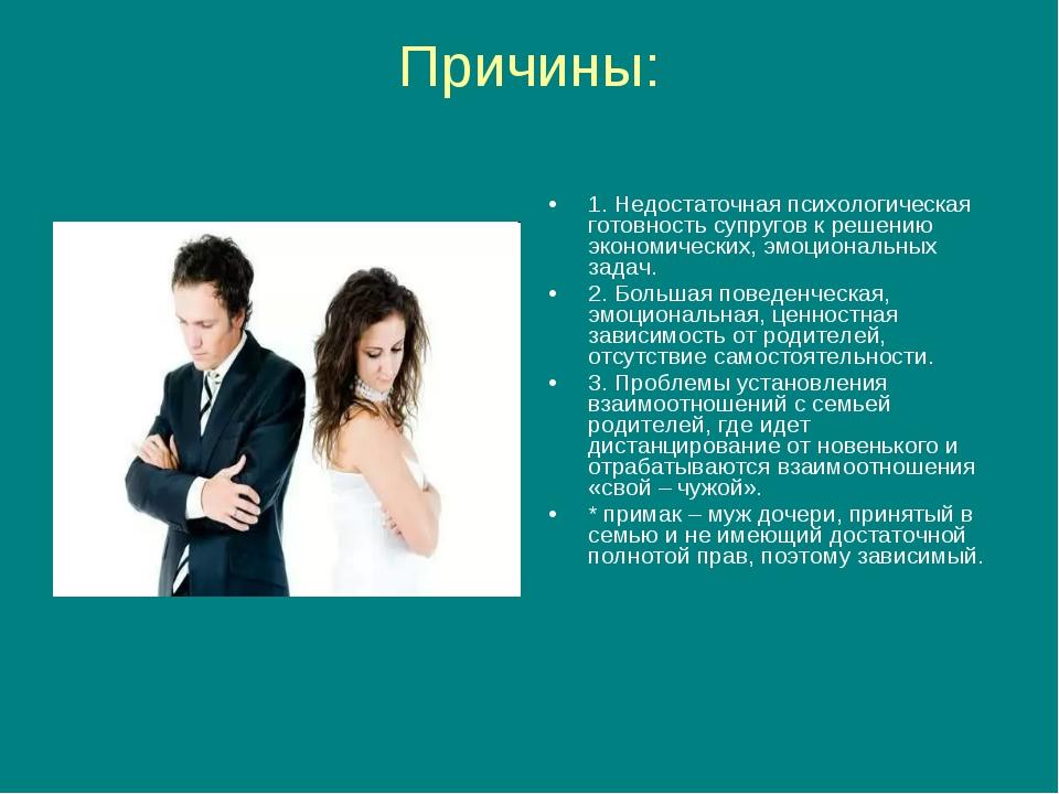 Причины: 1. Недостаточная психологическая готовность супругов к решению эконо...