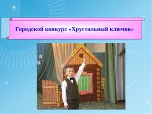 Городской конкурс «Хрустальный ключик»