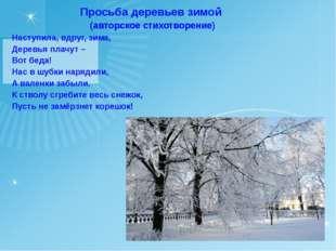 Просьба деревьев зимой (авторское стихотворение) Наступила, вдруг, зима, Дере