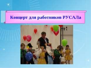 Концерт для работников РУСАЛа