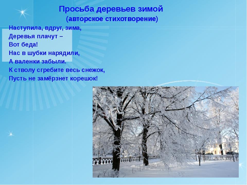 Просьба деревьев зимой (авторское стихотворение) Наступила, вдруг, зима, Дере...
