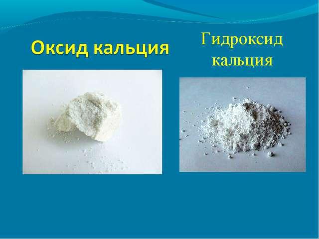 Гидроксид кальция